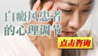 贵州白癜风患者怎么调节心理
