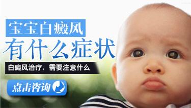 小宝宝患上白癜风一直治不好怎么办?