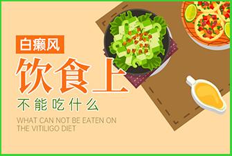白癜风饮食上不能吃什么