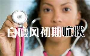 贵州女性白癜风专业新疗法