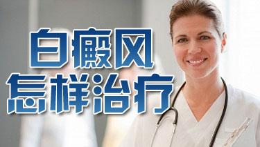 女性白癜风疾病怎么治