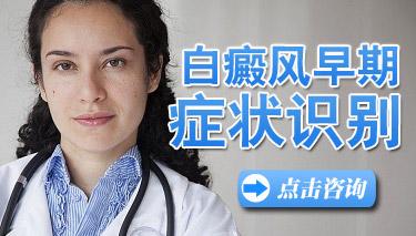 贵州白癜风病发症状变化详解